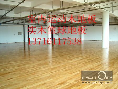 室内运动木地板价格,篮球实木地板厂家